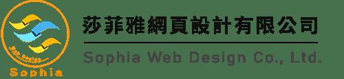 莎菲雅網頁設計有限公司